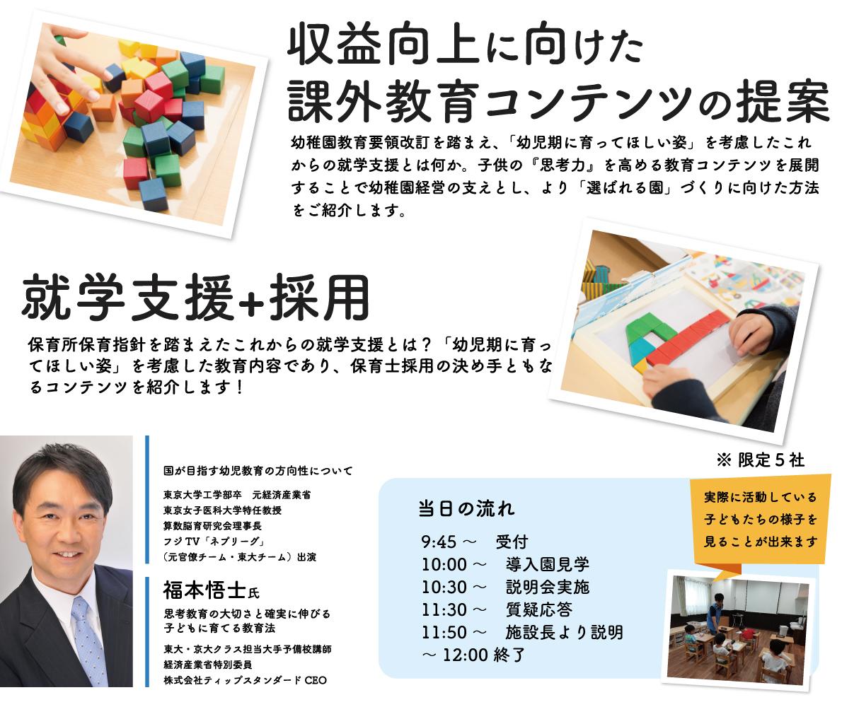 IQパズル(いっきゅうパズル)授業見学会